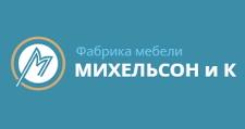 Мебельная фабрика «Михельсон и К», г. Волгодонск