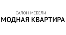 Салон мебели «Модная квартира», г. Екатеринбург