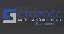 Салон мебели «СТОРОСС», г. Благовещенск