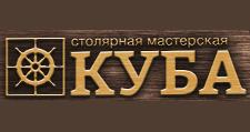 Изготовление мебели на заказ «КУБА», г. Челябинск