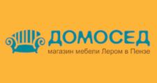Салон мебели «Домосед», г. Заречный