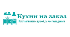 Изготовление мебели на заказ «Кухни на заказ», г. Волгоград