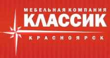 Мебельная фабрика «Классик», г. Красноярск