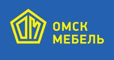 Мебельная фабрика «Омскмебель», г. Омск