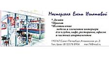 Изготовление мебели на заказ «Мастерская Елены Игнатьевой», г. Санкт-Петербург