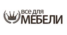 Розничный поставщик комплектующих «Все для мебели», г. Москва