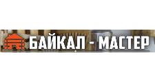 Изготовление мебели на заказ «Байкал-Мастер», г. Новосибирск