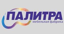 Мебельная фабрика «Палитра», г. Белгород