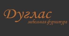 Розничный поставщик комплектующих «Дуглас», г. Тюмень