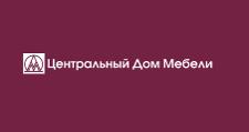 Салон мебели «Центральный дом мебели», г. Киров