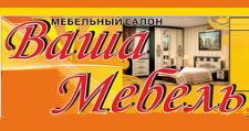 Салон мебели «Ваша мебель», г. Благовещенск