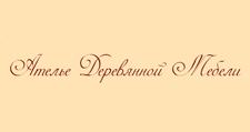 Изготовление мебели на заказ «Ателье деревянной мебели»