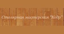 Изготовление мебели на заказ «Кедр», г. Белгород
