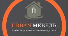 Изготовление мебели на заказ «URBAN МЕБЕЛЬ», г. Сочи