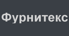 Изготовление мебели на заказ «Фурнитекс», г. Краснодар