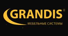 Оптовый поставщик комплектующих «Grandis», г. Тольятти