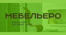 ТЦ мебели «Мебельеро», г. Кемерово