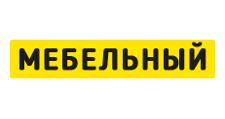 Интернет-магазин «МЕБЕЛЬНЫЙ», г. Новосибирск