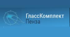 Оптовый поставщик комплектующих «ГлассКомплект», г. Пенза