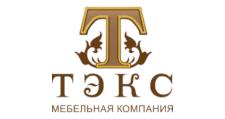 Мебельная фабрика «ТЭКС», г. Пенза