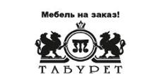 Мебельный магазин «Табурет», г. Владивосток