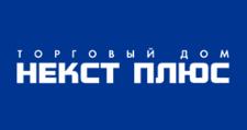 Изготовление мебели на заказ «Некст Плюс», г. Владимир