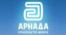 Мебельная фабрика «Арнада», г. Москва