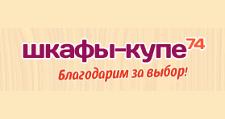 Изготовление мебели на заказ «Шкафы-купе74», г. Челябинск