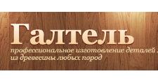 Оптовый поставщик комплектующих «Галтель», г. Москва