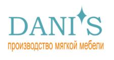Мебельная фабрика «Danis», г. Челябинск