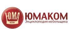 Оптовый поставщик комплектующих «ЮМАКОМ», г. Краснодар
