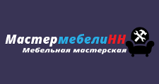 Изготовление мебели на заказ «МастермебелиНН», г. Нижний Новгород
