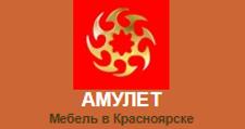 Изготовление мебели на заказ «Амулет-мебель», г. Красноярск