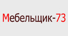 Изготовление мебели на заказ «Мебельщик-73»