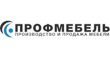 Мебельная фабрика «Профмебель», г. Тюмень