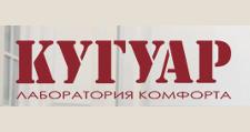 Изготовление мебели на заказ «Кугуар лаборатория комфорта», г. Москва