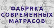 Мебельная фабрика «Фабрика современных матрасов (ФСМ)»
