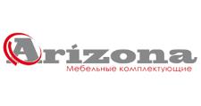 Розничный поставщик комплектующих «Аризона», г. Краснодар