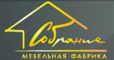 Мебельная фабрика «Собрание», г. Москва
