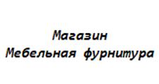 Розничный поставщик комплектующих «Магазин Мебельная фурнитура», г. Нижний Новгород