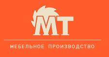 Изготовление мебели на заказ «МТ», г. Казань