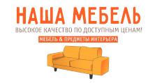 Салон мебели «НАША МЕБЕЛЬ», г. Киров