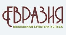 Импортёр мебели «Евразия (Европа, Азия)», г. Москва