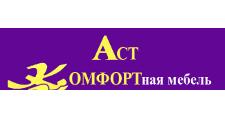 Изготовление мебели на заказ «Аст-Комфорт», г. Астрахань