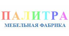 Мебельная фабрика «Палитра», г. Москва
