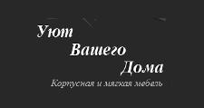 Мебельный магазин «Уют Вашего Дома», г. Москва