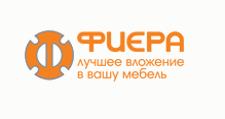 Оптовый поставщик комплектующих «Фиера», г. Березовский