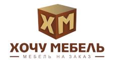 Изготовление мебели на заказ «ХОЧУ МЕБЕЛЬ», г. Самара