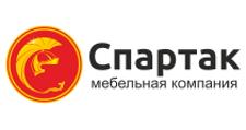 Оптовый мебельный склад «Спартак», г. Тверь