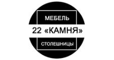 Розничный поставщик комплектующих «22 камня», г. Барнаул